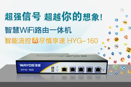 HYG-160智慧WIFI网关